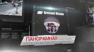 Panoramic camera 360° / Панорамная камера 360 градусов / Arecont Vision(Панорамные камеры созданы по технологии SurroundVideo® и позволяют передавать в режиме реального времени цифров..., 2016-06-01T13:11:53.000Z)