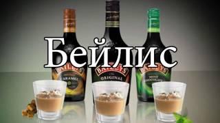 Бейлис рецепт