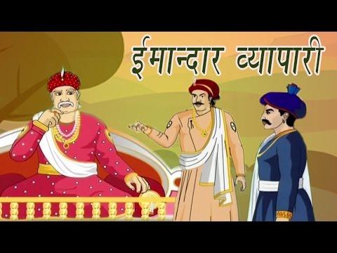 Akbar Birbal Ki kahani | The Honest Trader | ईमान्दार  व्यापारी | Kids Hindi Story