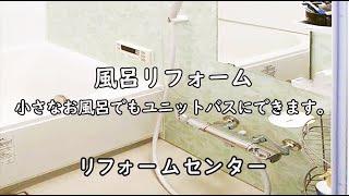 風呂リフォーム 小さなお風呂でも ユニットバスにできます。リフォームセンター