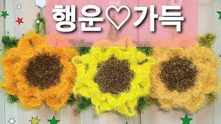 [행운♡가득] 해바라기 꽃, 수세미 뜨기, 5호 바늘,…