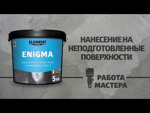 Декоративная краска ENIGMA на неподготовленные стены
