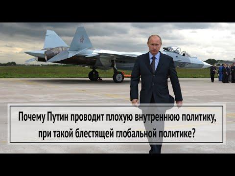 Почему Путин слаб во внутренней политике?