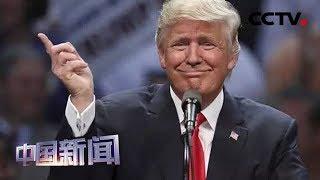 [中国新闻]《纽约时报》:特朗普下令打击伊朗 后又撤回 | CCTV中文国际
