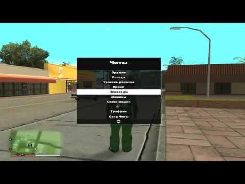 То самое Чит-меню / Cheat-menu GTA San Andreas [Tutorial]