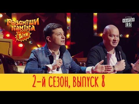 Рассмеши Комика Дети 2017 - 2 сезон, Выпуск #8