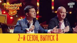 Рассмеши Комика Дети 2017   2 сезон, Выпуск #8