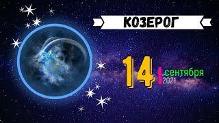 КОЗЕРОГ  ГОРОСКОП НА ЗАВТРА 14 СЕНТЯБРЯ 2021.ГОРОСКОП НА СЕГОДНЯ 14 СЕНТЯБРЯ 2021