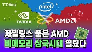 인텔-엔비디아-AMD 각 진영의 화력과 전략 비교