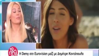 Peoplegreece.com - Η Demy με την Ελλάδα στην Eurovision
