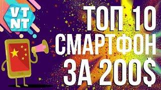 ТОП 10 Смартфонов до $200 начало 2018