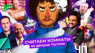 Чё Происходит 48 Навальный в Матросской тишине митинг по всей России инаугурация Байдена