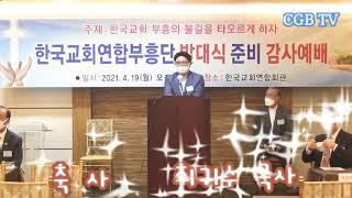 한교연발대식] /축사 /최귀수목사 /한교연사무총장 /크…