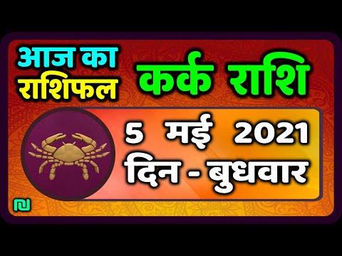 कर्क राशि 5 मई  बुधवार   Kark Rashi Aaj Ka Kark Rashifal   Kark Rashi 5 May 2021