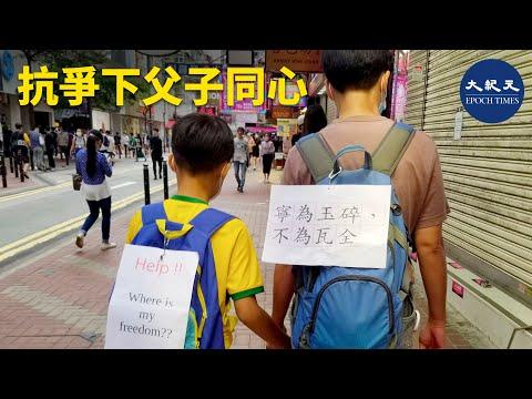 抗爭下父子同心   #香港大紀元新唐人聯合新聞頻道