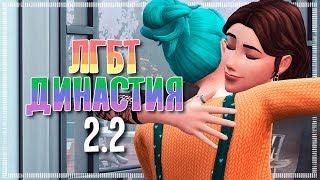 The Sims 4 ЛГБТ Династия 2.2: Попытки знакомства