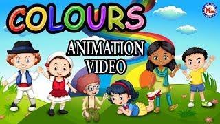 കുട്ടികൾക്കായി മഴവിൽവർണ്ണങ്ങൾ ഏതെല്ലാമെന്ന് നോക്കൂ| Names Of Colors|Animation Video Learning Study