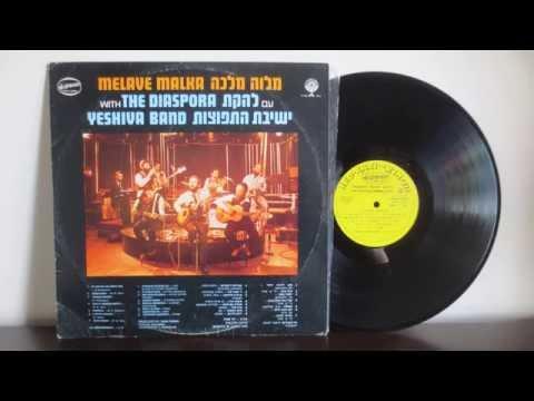 Diaspora Yeshiva Band – Melave Malka (1977) להקת ישיבת התפוצות –  Israeli Orthodox Jewish Rock