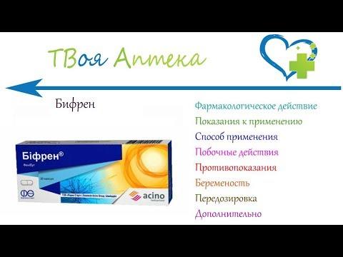 Бифрен таблетки - показания (видео инструкция) описание, отзывы