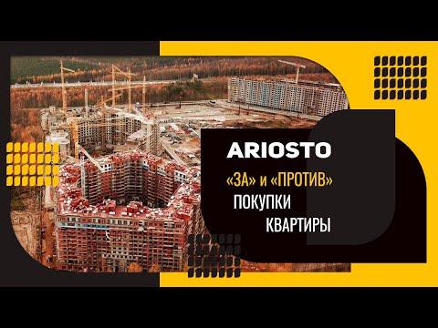 ЖК Ариосто от Арсенал-Недвижимость. Смотрим новостройки Приморского района.