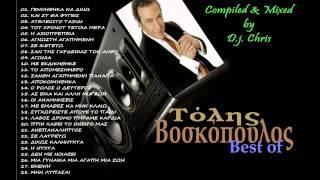 Τόλης Βοσκόπουλος Best of by D.j. Chris Vol 01