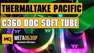 Thermaltake Pacific C360 DDC Soft Tube обзор кастомной СВО