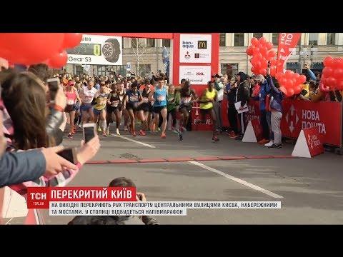 ТСН: У Києві на вихідні перекриють рух на вулицях у центрі міста