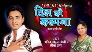 Dil Ki Kalpana Title Song | Lalit Mohan Joshi | Latest Kumaoni Songs 2014
