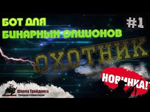 Бот для бинарных Опционов - Охотник!!!