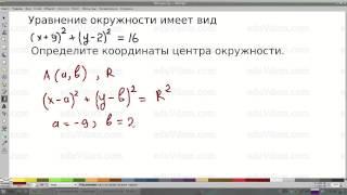 подготовка к огэ 2015 гиа - задание #23 - Уравнение окружности