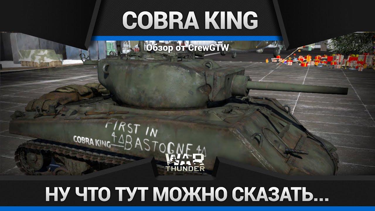 вар тандер cobra king