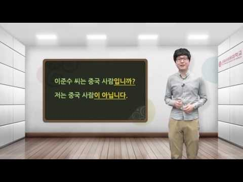 [Quick Korean 1]  2-2 I am Korean.