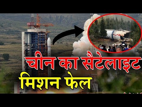 ISRO की तर्ज पर चला China,लेकिन Satellite Launch होते ही Fail हुआ मिशन