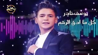 يوسف نادر - كل ما ادق الرقم // Youssef Nader - Kel Ma Adeg el Ragem