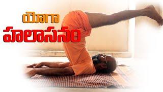 Halasan | YOGA | srividya  devotionals