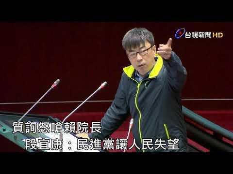 質詢怒嗆賴院長 段宜康:民進黨讓人民失望【一刀未剪看新聞】