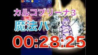 ffrk ff4のナイトメア3 カルコブリーナの30秒切り動画です^^ 魔法パで行...