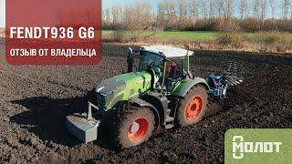 Трактор Fendt 936 G6 - отзыв владельца