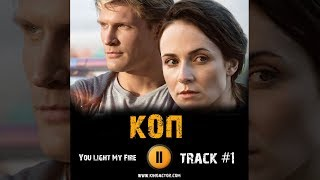 Сериал КОП 2019 музыка OST #1 You Light My Fire  Smilin man Keniia Первый канал