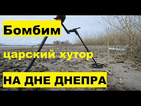 Затопленные села Днепра! Полные карманы монет. Поиск монет XP DEUS коп 2019