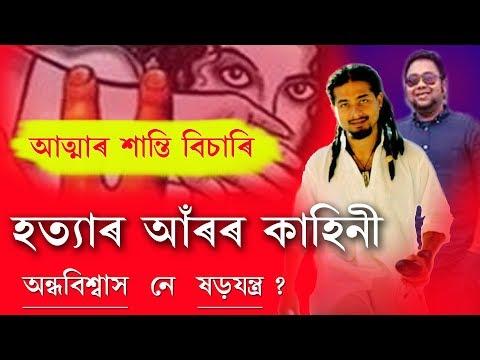 কিয় হত্যা কৰা হৈছিল নিলোৎপল আৰু অভিজিতক || Why Nilotpal & Abhijit Murdered