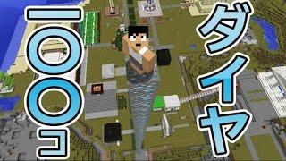 【カズクラ】マイクラ実況 PART293 ダイヤ鉱石100コを幸運ツルハシで掘る! thumbnail