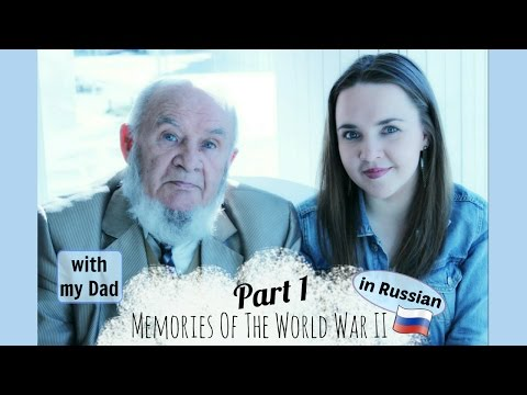 Russian Conversations 16. My Dad's memories of the World War II. Part 1. - Воспоминания о войне