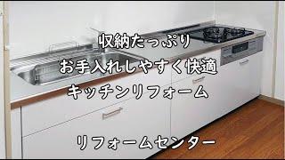 収納たっぷり お手入れしやすく快適 キッチンリフォーム リフォームセンター