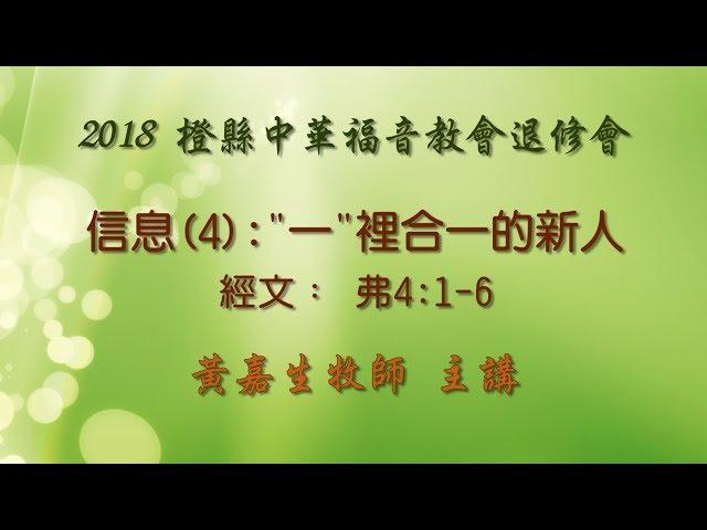 """中福五講(4):""""一""""裡合一的新人"""