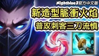 「Nightblue3中文」*全新符文* 劍雨風暴超OP!你從來沒想像過的出裝 普攻刺客三刀流慎!脈衝火焰造型太帥啦!一刀 (中文字幕) -LoL 英雄聯盟