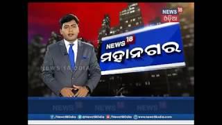 Bhubaneswar becomes hub for high profile sex racket ! | News18 Odia