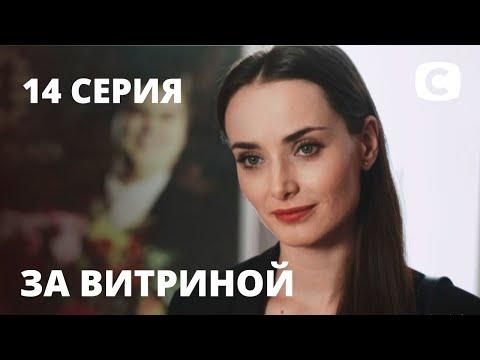 видео: Сериал За витриной: Серия 14 | МЕЛОДРАМА 2019