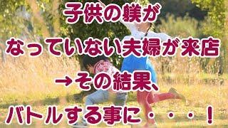 【修羅場】子供の躾がなっていない夫婦が来店→その結果、バトルする事に...