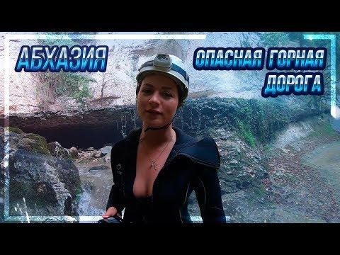 Абхазия. ОПАСНАЯ горная дорога к водопадам. Чуть не сорвался!